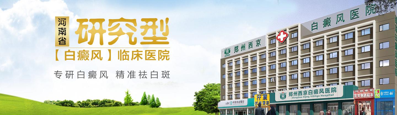 河南省专业治疗白癜风的专科医院